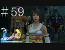 ユウナもティーダも分からない女がFF10を実況してみた#59