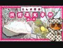 【さんポ探偵】10thwalk 檸檬果実事件 樹木隙間事件 傘展示事件【Walk detective】