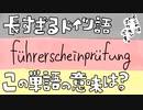 【ポケモンBW♯15】ポケモンで学ぶ田中の外国語講座