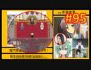 頭「咲-saki-」でオヴェルスの翼!95:咲-saki-と共通点多い金賞受賞フリゲをゆっくり実況