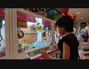 【ゲームセンター】ゲキ採れ台で同時に2個GETするあい❤欲しい物が取れなくて残念www