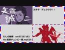 【URL更新等】Re 迫真バトオペ部についてのおしらせ+α.mp525.5