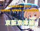 【VOICEROID解説】江ノ電が頭を垂れて詫びる山岳鉄道兼、路面電車兼、地下鉄の変態鉄道 「京阪京津線」