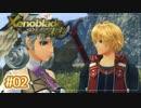 #02【ゼノブレイドDE つながる未来】10年ぶりに世界救ってくる【実況プレイ】