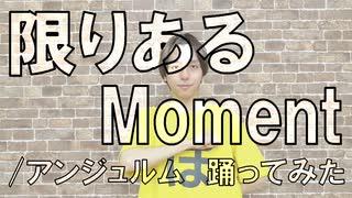 【ぽんでゅ】限りあるMoment/アンジュルム踊ってみた【ハロプロ】