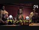 【アサクリ オリジンズ #04】 古代エジプト、復讐の旅 【ゆっくり実況】