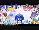 【ニコカラ】ウナの惑星【off vocal】
