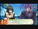 ♪46【初見】いまさら始めるサモンナイト6