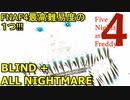 最高難易度の一角に挑戦!『BLIND+ALL NIGHTMARE』【Five Nights at Freddy's 4】