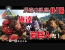 【PS4版:ARK Survival Evolved】再び始まる文化的?サバイバル生活【16日目】