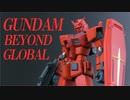 ガンダム BEYOND GLOBAL を全塗装!【ガンプラ】【アクリジョン】