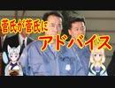 「総理で一番大事な事を教えます」菅(カン)元首相が菅(スガ)氏に提言。【世界の〇〇にゅーす】