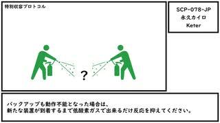 【ゆっくり紹介】SCP-078-JP【永久カイロ】
