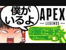 【Apex Legends/ゆっくり実況】part61/ウイングマンしかない!【エーペックスレジェンズ】