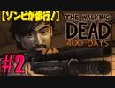 【ゾンビが歩行!】ウォーキング・デッド 400 Days 実況プレイ #2【PS4】