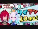 【にじさんじ】リゼアン面白シーン10連発!
