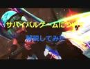 【サバゲー】初心者向け解説動画 ~サバゲーとは?~