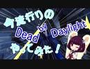 【初投稿】今流行りのDead by Daylightやってみた!Part1、キラー編(ナース)【VOICEROID実況】