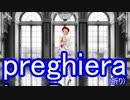 【踊ってもらった】preghiera【オリジナルキャラ】【歌詞有り】