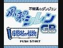"""【転載TAS】風来のシレンGB 月影村の怪物 """"game end glitch"""" in 16.27 【不思議のダンジョン】"""