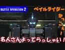 【機動戦士ガンダムバトルオペレーション2】ペイルライダー上手くなりてぇ(切実)【東北きりたん実況】