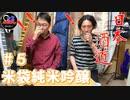 【日本酒道#5】米袋 純米吟醸/加茂錦酒造株式会社<新潟県>