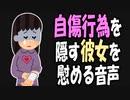 【女性向けボイス】関西弁で自傷行為(リストカット)を隠す彼女を慰める!を読みました。【ASMR】