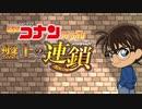 コナパズ実況 名探偵コナンの白熱のパズルゲーム!オリジナルストーリーとかわいいミニキャラが魅力!名探偵コナンパズル 盤上の連鎖実況ーその1