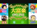 【セピア/トシゾー/フルコン/湯毛】大富豪Onlineを実況プレイ!