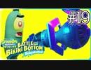 【スポンジ・ボブ】暗闇の渓谷へ【SpongeBob SquarePants: Battle for Bikini Bottom - Rehydrated】#19