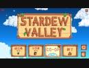 【実況】のんびり牧場を経営してみるリターンズ【StardewValley】part48