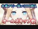 【FGO】水着アビー狙って全力スキップ教-300連越えガチャ-【2020水着ピックアップ2召喚-Fate/Grand Order】