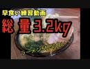 【早食い閲覧注意】帯広市 横浜家系ラーメン真田屋でラーメン5杯早食いしてみた