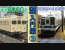 【名/迷列車で行こう】東武8000系のいま③【野田線&非営業車】