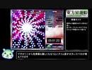 【RTA】東方星蓮船Extra 早苗B 8分23秒 ゆっくり解説