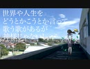 【オリジナル】アオハルかよ。feat. IA