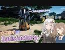 【Satisfactory】ささきずの惑星開発日記#1
