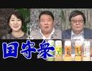 【くにもり】国守衆は日本を主語とした戦いを続ける~孔子廟、アイヌ、そして戦後レジームへの警告[桜R2/9/11]