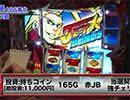 嵐・梅屋のスロッターズ☆ジャーニー #520