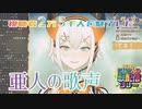 【アナ雪2】イントゥ・ジ・アンノウンを完璧に歌い上げるレヴィ・エリファ【難曲】