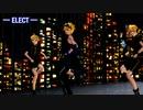 【MMD】鏡音レンたちでELECT