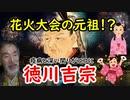 【徳川吉宗】いまだからこそ知りたい花火大会の起源!それは疫病と深くかかわっていた