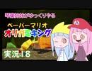 18.琴葉姉妹がゆっくりやる ペーパーマリオ オリガミキング 実況
