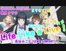 【Life Like a Live!】 #えるすりー CM動画【切り抜き】【非公式】
