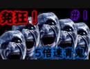 人格崩壊!?高速青鬼【5倍速青鬼】#1
