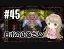 #45【SFC】クロノトリガー(Chrono Trigger)で癒される【女性実況】