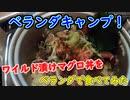 【ゆっくり実況】漬けマグロ丼を食べた!【ベラキャン】