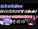 《VOICEROID実況動画》きりウナの地球に帰るぞ!!その10