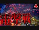 【HoI4】 世界帝国への道 第四話 『オペレーションバルバロッサ』 ドイツ帝国プレイ 【ハーツオブアイアン4/ゆっくり実況】