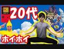 20代のみんな、集まれー!!【20代ホイホイ】